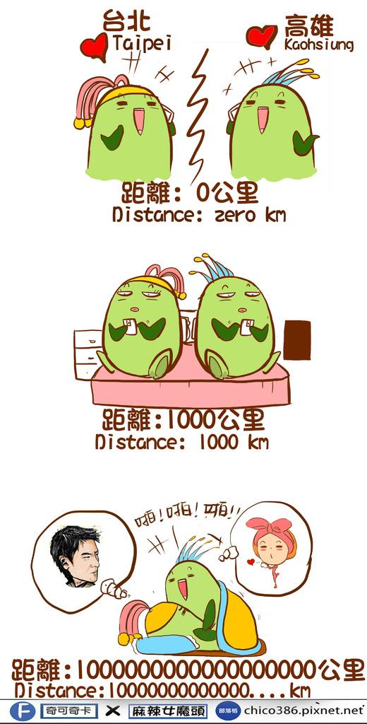 粉絲團漫畫476