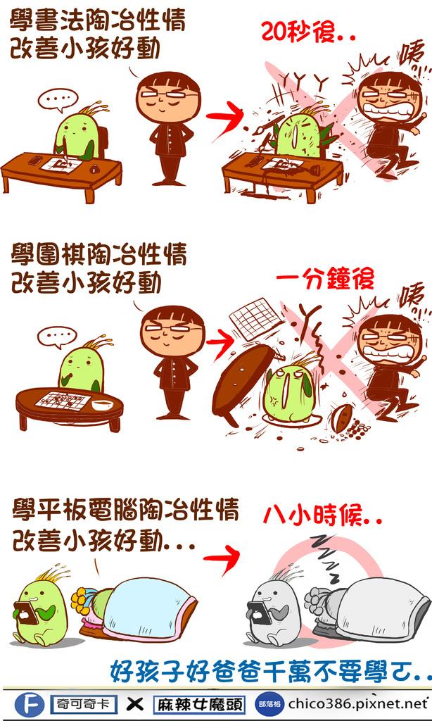 粉絲團漫畫478