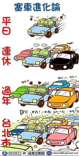 粉絲團漫畫479