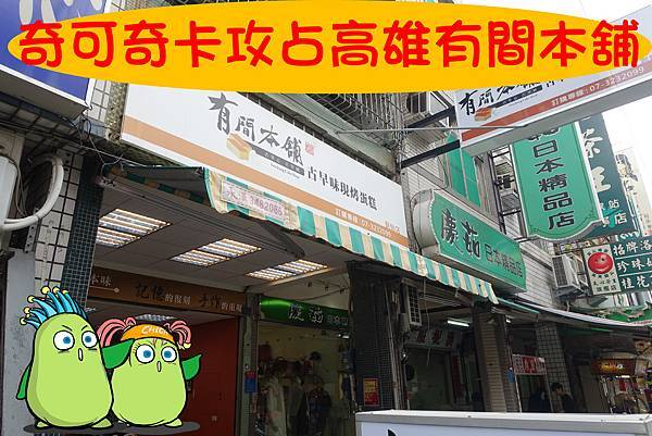 高雄美食(有間本舖)-1.jpg