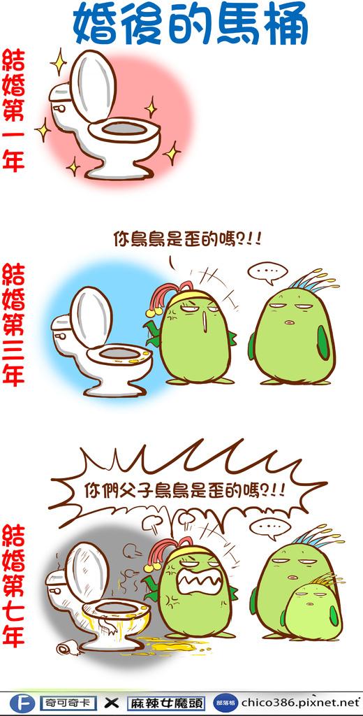 粉絲團漫畫488