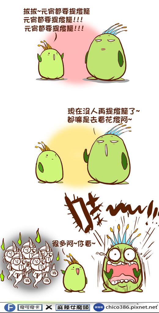 粉絲團漫畫490