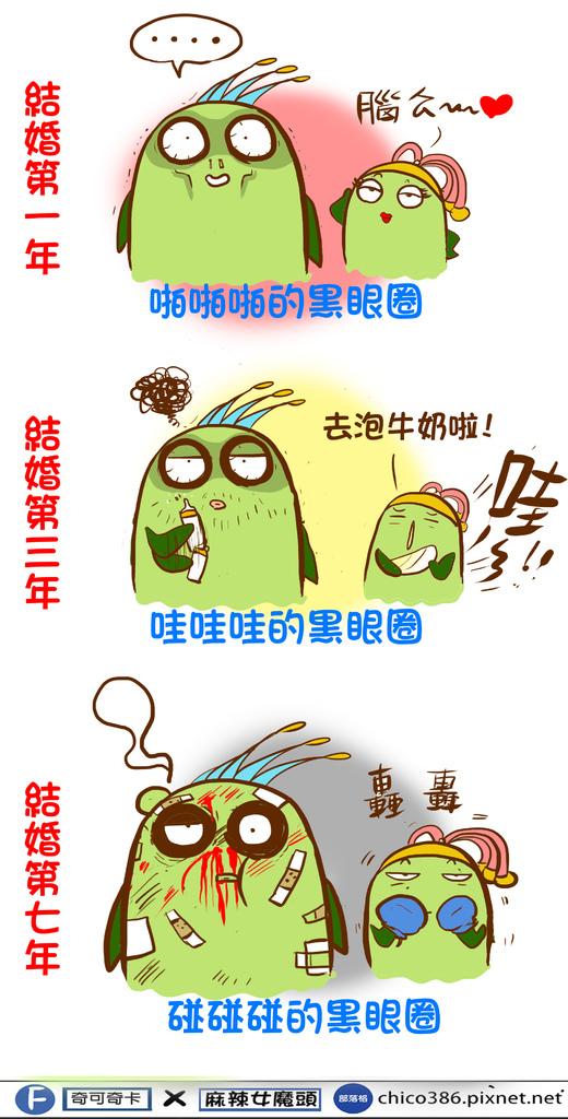粉絲團漫畫491