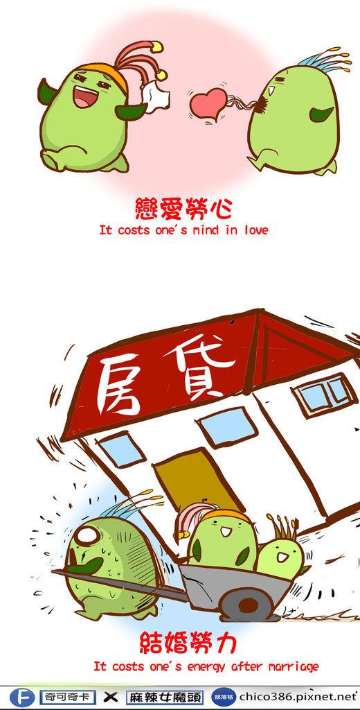 粉絲團漫畫498.jpg