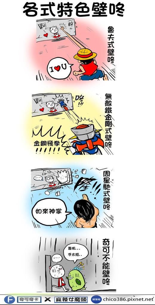 粉絲團漫畫507