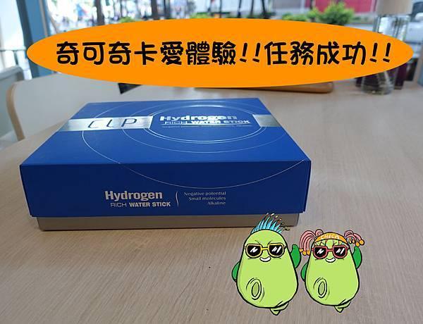 水素棒-19.jpg