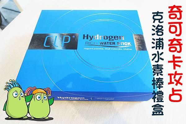 水素棒-1.jpg