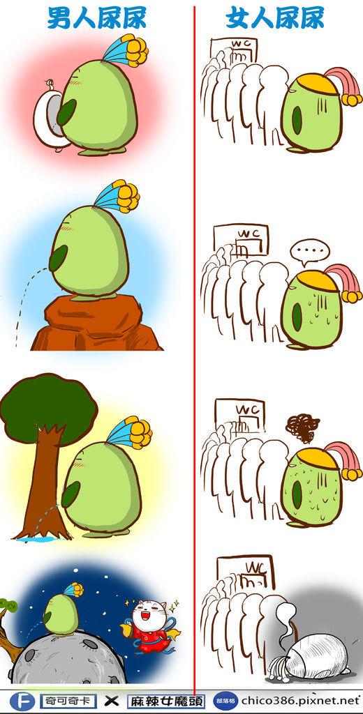 粉絲團漫畫513