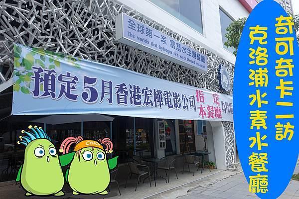 高雄美食(水素水)-1.jpg