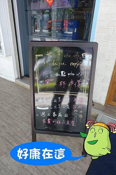高雄美食(水素水)-2.jpg