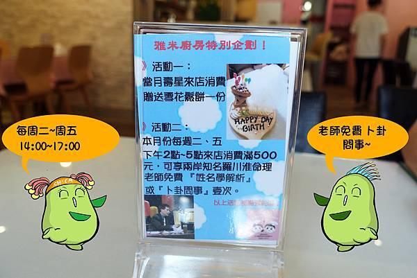 高雄美食(雅米廚房)-09.jpg