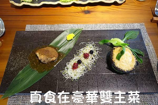 台南美食(食蔬茶齋)-20.jpg