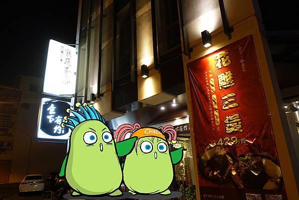 台南住宿(來有會館)-01.jpg