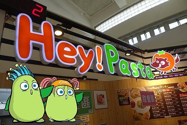 台南美食(Hey!Pasta)-01.jpg