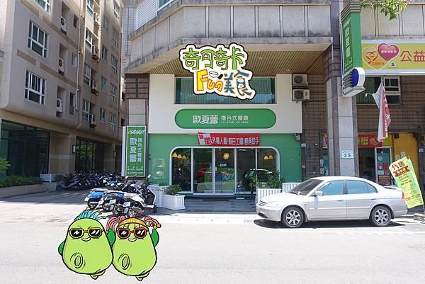 高雄美食(歐夏蕾)-22.jpg