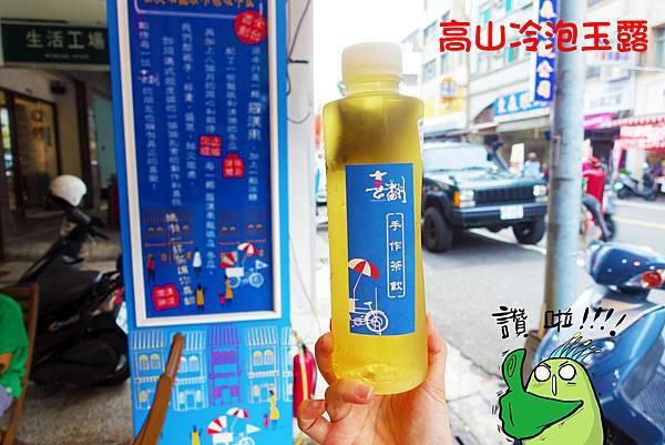 高雄美食(手作茶)-17.jpg