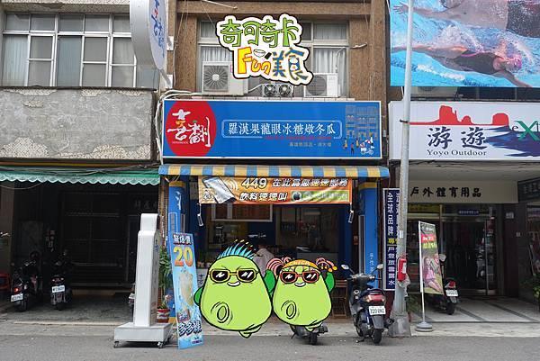 高雄美食(手作茶)-19.jpg