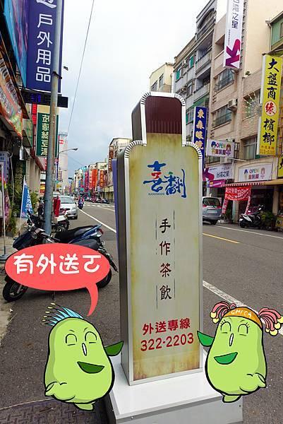 高雄美食(手作茶)-02.jpg