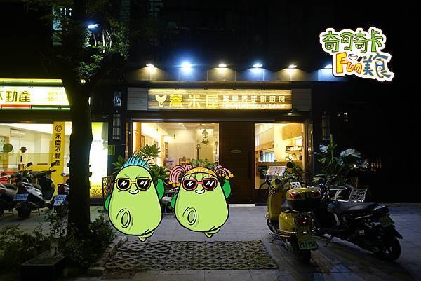 高雄美食(蕎米屋)-28.jpg