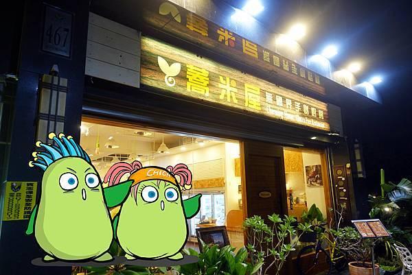 高雄美食(蕎米屋)-01.jpg