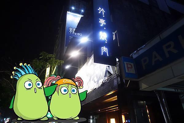 高雄美食(竹亭燒肉)-01.jpg