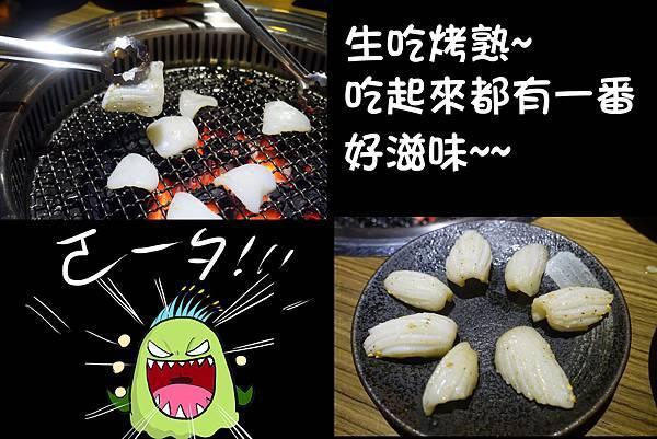 高雄美食(竹亭燒肉)-15.jpg