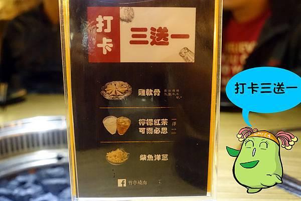 高雄美食(竹亭燒肉)-06.jpg