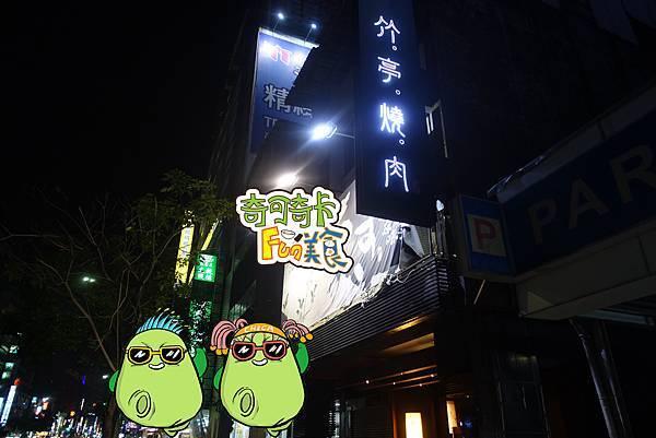 高雄美食(竹亭燒肉)-33