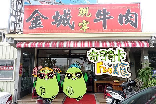 台南美食(金城牛肉)-24.jpg