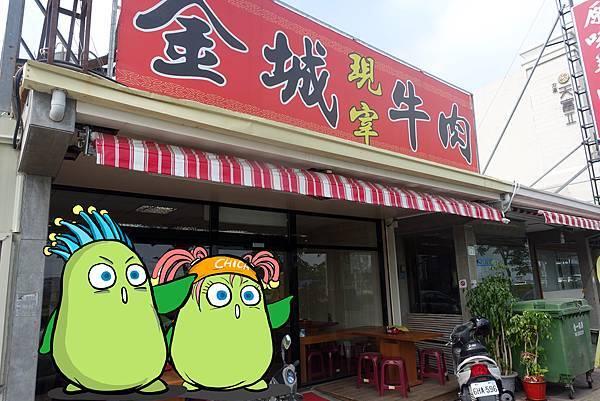 台南美食(金城牛肉)-01.jpg