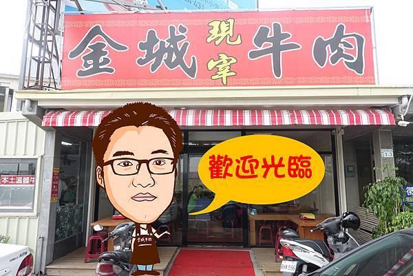 台南美食(金城牛肉)-01-1.jpg