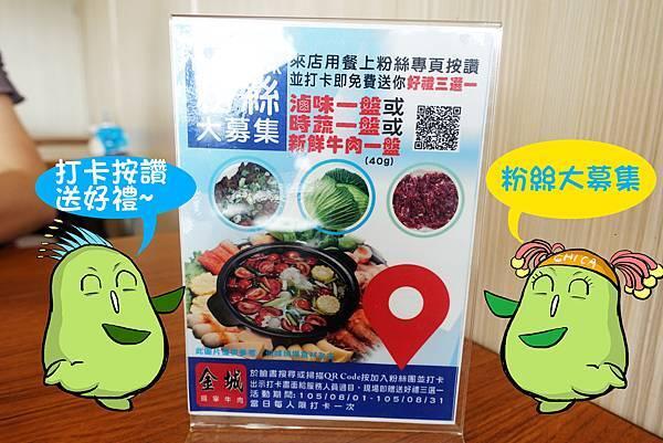 台南美食(金城牛肉)-04.jpg