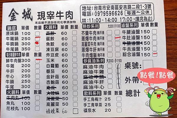 台南美食(金城牛肉)-10.jpg
