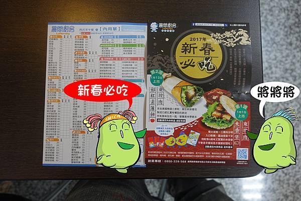 高雄美食(晨間廚房)-06.jpg