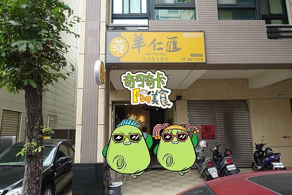 高雄美食(華人匯)-18.jpg