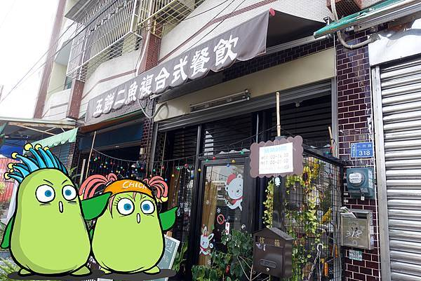 屏東美食(五餅二魚)-01.jpg