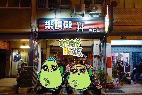 台南美食(樂饌墊)-24.jpg