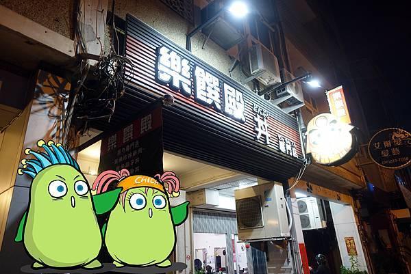 台南美食(樂饌墊)-01.jpg