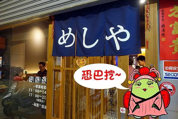 台南美食(樂饌墊)-02.jpg