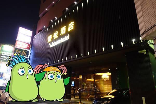 台中住宿(薆悅酒店)-01.jpg