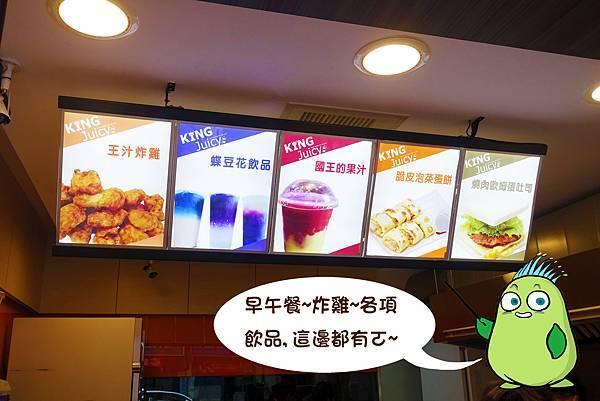 台中美食(KingJuicy)-06.jpg