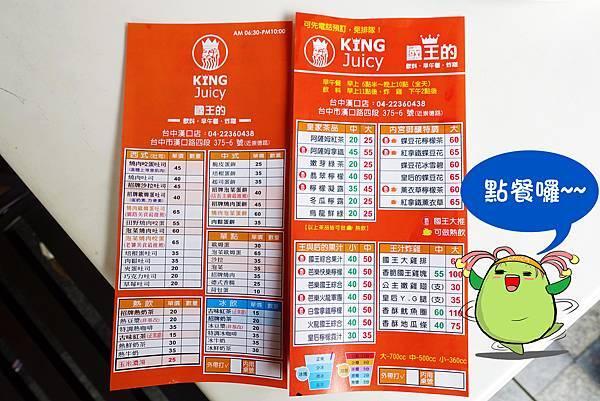 台中美食(KingJuicy)-07.jpg