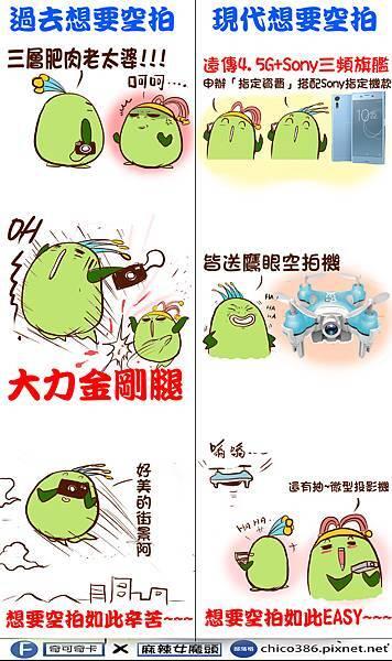粉絲團漫畫804