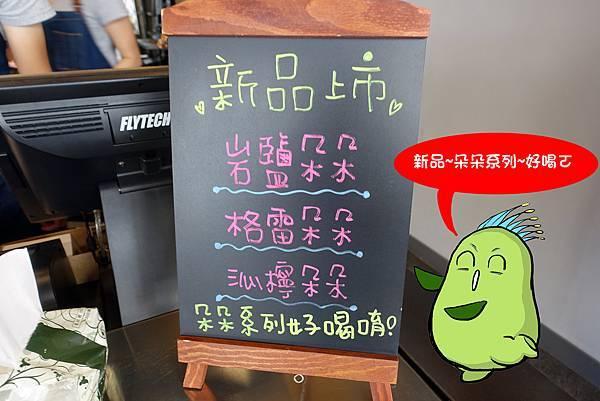 高雄美食(街頭咖啡)-04.jpg