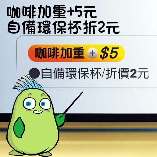 高雄美食(街頭咖啡)-09.jpg