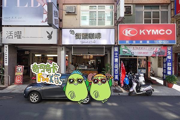 高雄美食(街頭咖啡)-17.jpg