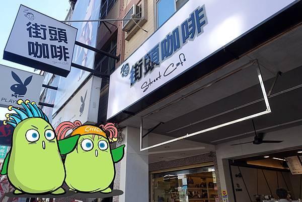 高雄美食(街頭咖啡)-01.jpg