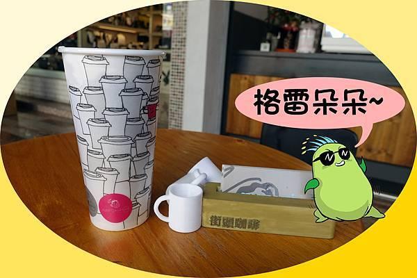 高雄美食(街頭咖啡)-10