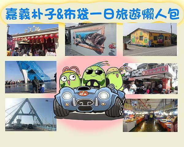 嘉義旅遊懶人包-01.jpg