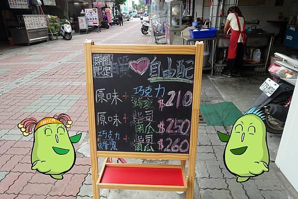 高雄美食(有間本舖)-09.jpg